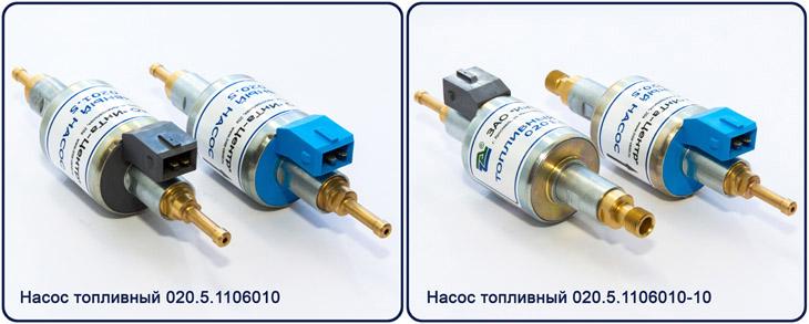 Топливный дозирующий (импульсный) насос 020.5
